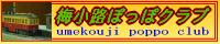 梅小路鉄道研究会